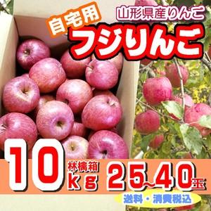 山形県産リンゴ「自宅用ふじ(10kg)」送料・消費税込み