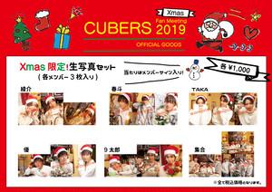 【綾介】生写真セット(クリスマス2019)
