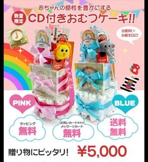 CD付オムツケーキ