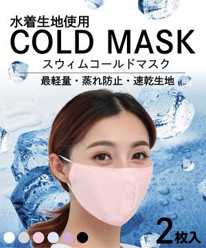 【予約販売7/20入荷】メッシュ水着素材使用「夏用クールマスク」SWIM COLD MASK 2枚入り