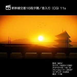 新幹線交差16両夕陽/音入り(CG)