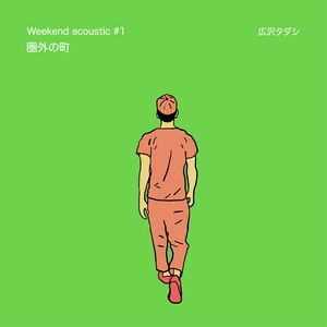 EP Weekend Acoustic #1「圏外の町」※SOLD OUT!入荷予定はありません。