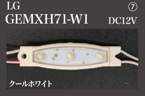 LG GEMXH71-W1  クールホワイト  DC12V