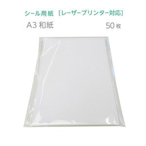 シール用紙|和紙 A3 50枚