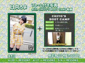 【日向ちよ】フレーム付き写真 with CHIYO'S BOOT CAMP動画 RESSON2【限定30個】