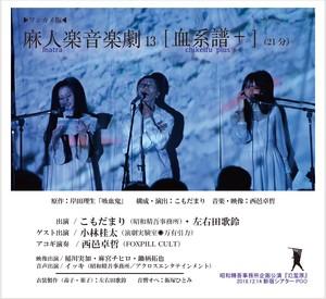 麻人楽音楽劇13「血系譜+」DVD-R