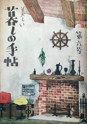 暮しの手帖 6号 初版