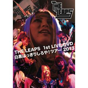 DVD「白黒はっきりしろや!ツアー2013」