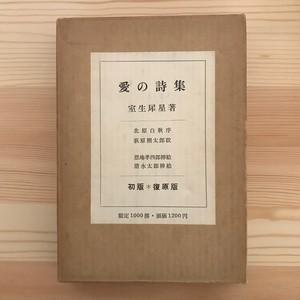 愛の詩集(初版復原版) / 室生犀星(著)