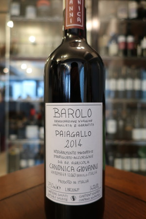 Barolo Paiagallo 2013 / Canonica(バローロ パイアガッロ/カノーニカ)