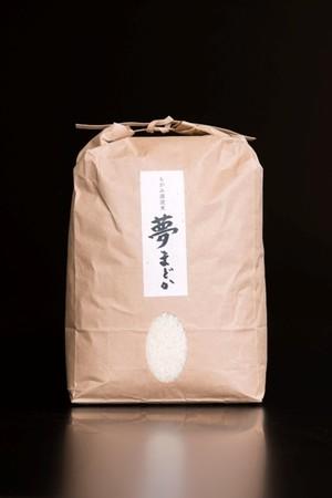無農薬 夢まどか(玄米・5kg)