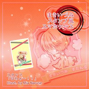 【はわぁ〜!!】スタンプ風 スマホケース