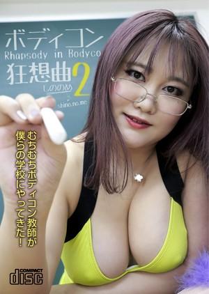 【CD-ROM写真集】ボディコン狂想曲 2