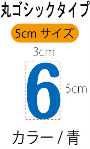 数字ステッカー・青色・丸ゴシック・5cmタイプ
