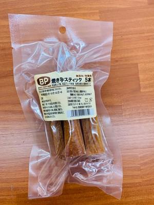焼き芋スティック5本
