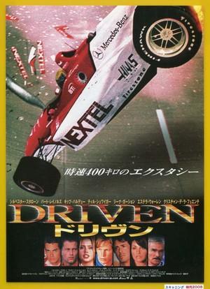 (2)ドリヴン