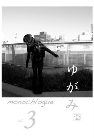 vol.3: モノクローグ -monochlogue-