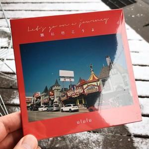 UlulU / 旅に行こうよ [新品CD]