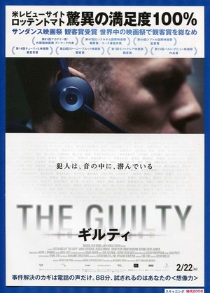 THE GUILTY ギルティ(2)