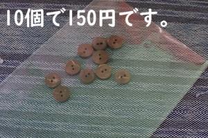 ココナッツボタン 1.1㎝ 11㎜ 【10個セット】