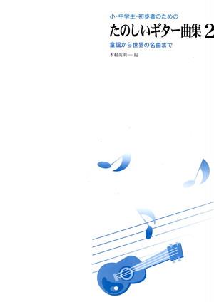 K37i98 たのしいギター曲集 2(ギター/木村英明/楽譜)