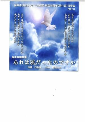 神戸市役所センター合唱団 あれは風だったのですか(CD)