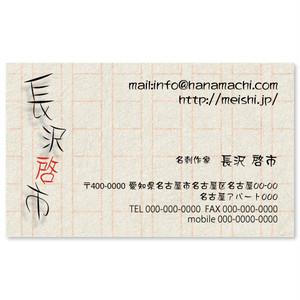新-和風スタイル:原稿用紙