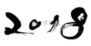 筆文字design 2018