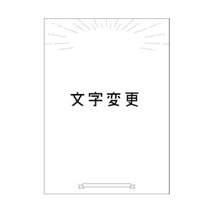 ウェルカムボード【文字デザイン変更】