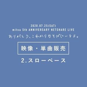 【映像】「スローペース」5周年記念配信ライブ映像
