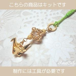 【キット】チェーンメイルキューブの和風ストラップ(折鶴)<No.241>