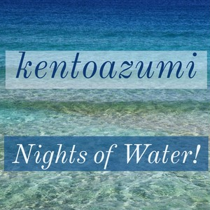 kentoazumi 40th 配信限定シングル Nights of Water!(MP3)
