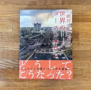 【新品】世界のゴーストタウン (日経ナショナルジオグラフィック社)