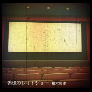 「追憶のレイトショー」 橋本康史