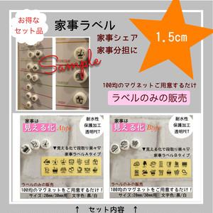【セット品家事ラベル1.5cm】A・Bセット