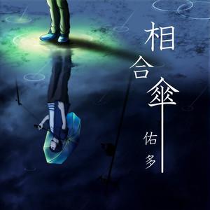 2ndシングル「相合傘」