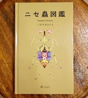 ニセ蟲図鑑【新本】