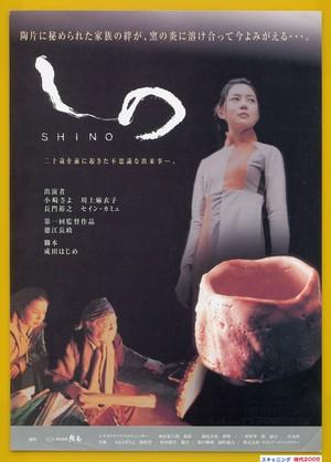 しの SHINO