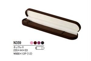 オーバル型ネックレス用ケース 12個入り N-359