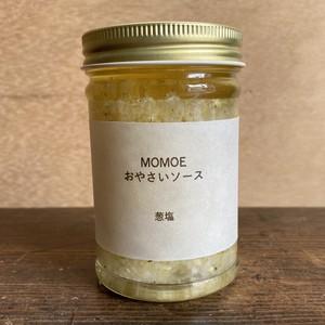 MOMOE おやさいソース 葱塩
