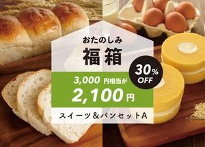 【30%OFF】お楽しみ福箱 スイーツ&パンセットA 送料別