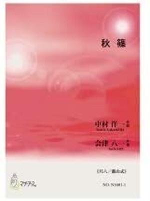 N1602 Yanagawa(Song, Shakuhachi, Koto2, 17/Y. NAKAMURA /Full Score)