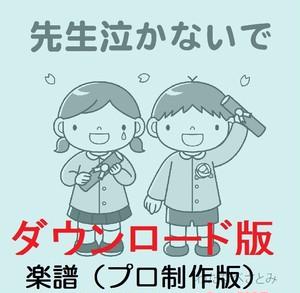 ダウンロード版 PDF楽譜 「先生泣かないで」 (プロミュージシャン制作バージョン) 作詞作曲:わたなべさとみ