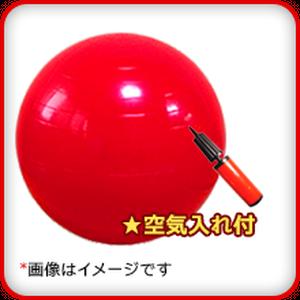バランスボールクラシック55cm赤+ポンプセット
