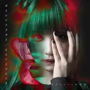 【CDシングル】  サイレントクライ/REVENGER<籠乃 めあ盤>