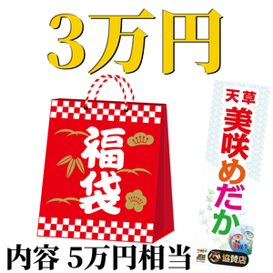 2020 SUMMER 福袋 31000円コース(送料無料!)