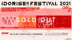 【3/14 IDORISE!!FESTIVAL 2021 DAY2 @TSUTAYA O-Crest チェキ】 (メンバー指定可能)【NI023】