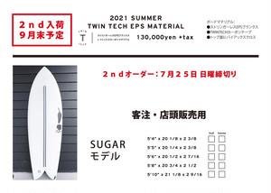【ストックサイズ注文】【CHILLI SURFBOARDS】SUGAR