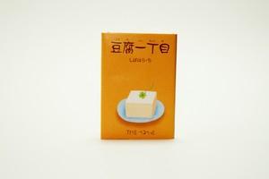 豆本 豆腐一丁目
