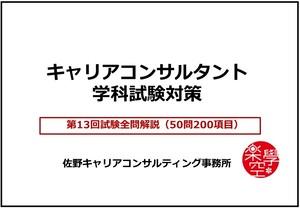 第14回キャリアコンサルタント学科試験対策(13回学科試験全問解説)